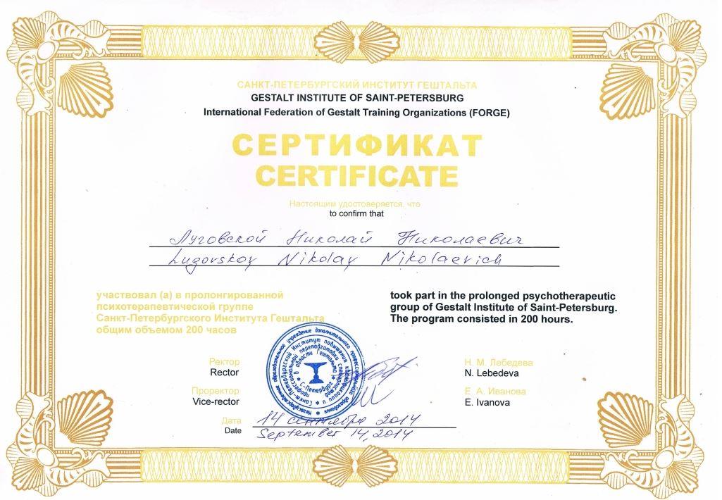 Диплом по Гештальт Терапии Николая Лу