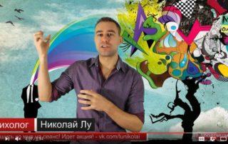 Скриншот с видео Николая Лу про мотивацию