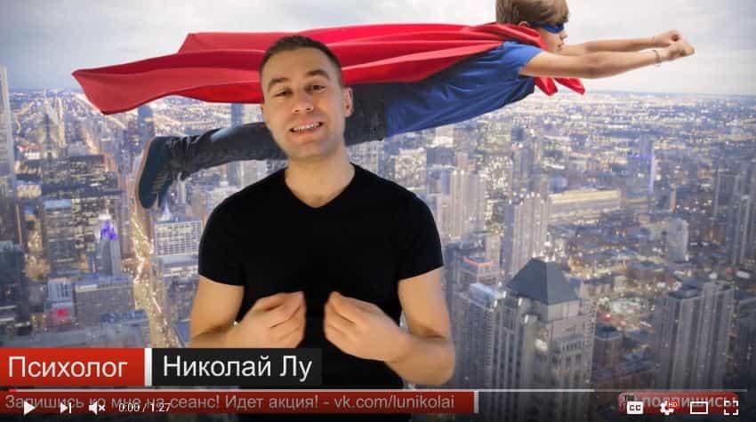 Скриншот с видео Николая Лу про путешествие в сновидениях
