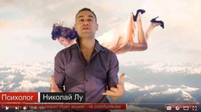 Скриншот с видео Николая Лу об осознанных сновидениях