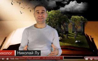 Скриншот с видео Николая Лу о дневнике сновидений