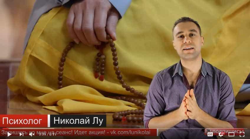 Скриншот с видео про джапа имена бога