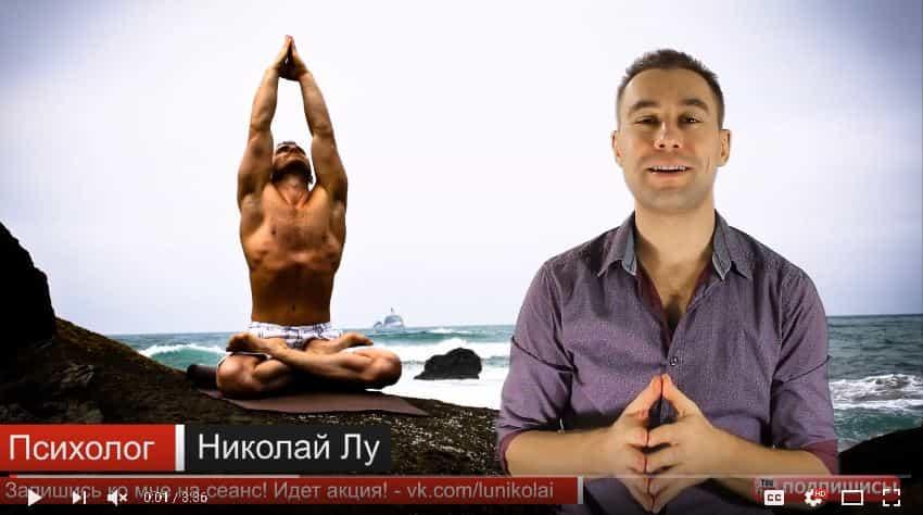 Скриншот с видео про лотос и полулотос