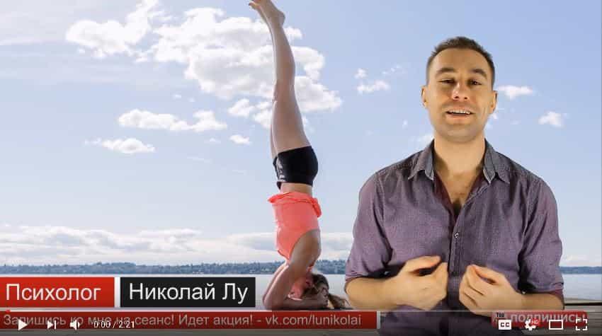 Скриншот с видео про ширшасану
