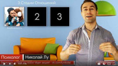 Скриншот с видео про три стадии отношений в психологии