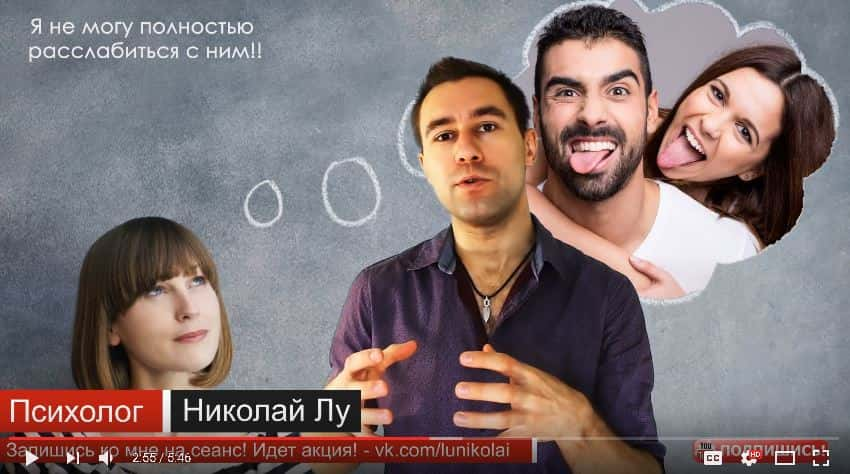 Скриншот с видео про психологию отношений и эготизм