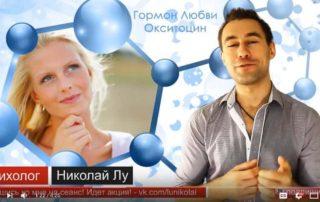 Скриншот с видео про окситоцин гормон отношений