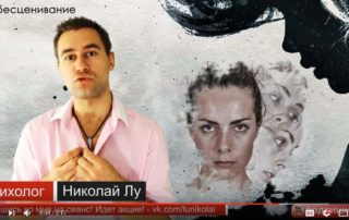 Скриншот с видео про обесценивание в психологии отношений