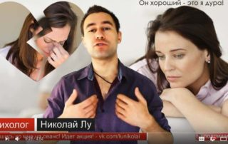 Скриншот с видео про психологию отношений и ретрофлексию