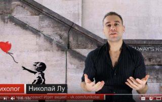Видео Николая Лу про Пять Стадий Принятия