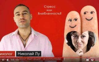Скриншот с видео про стресс или влюбленность