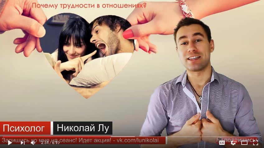 Скриншот с видео про психологию отношений 3 стадии