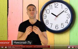 Скриншот с видео Николая Лу про два часа до сна