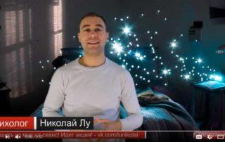 Скриншот с видео Николая Лу почему не сняться сны