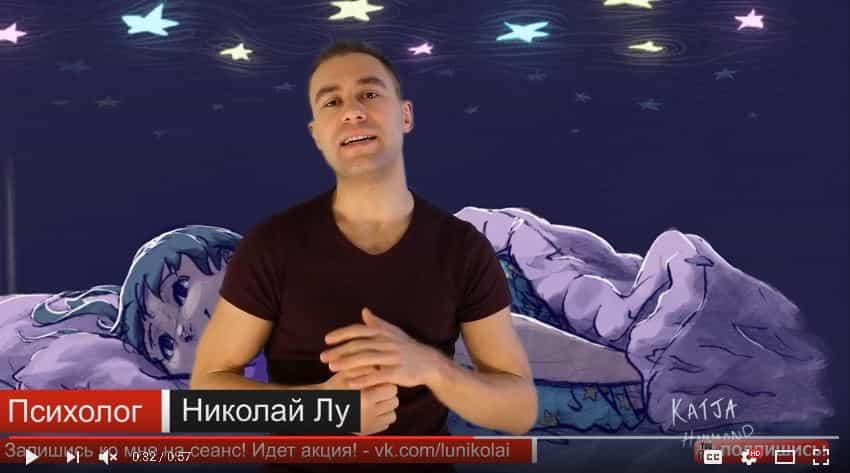 Скриншот с видео Николая Лу про сновидения после травмы