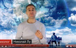 Скриншот с видео Николая Лу про послание сна