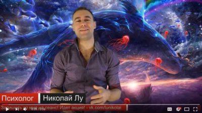 Скриншот с видео Николая Лу про что такое сон