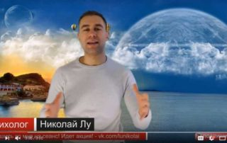 Скриншот с видео Николая Лу про сновидения с водой