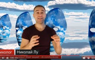 Скриншот с видео Николая Лу про части тебя во сне