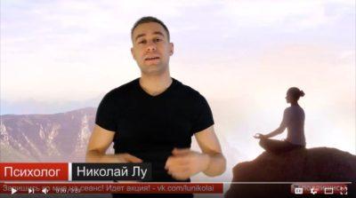 Скриншот с видео Николая Лу про медитацию