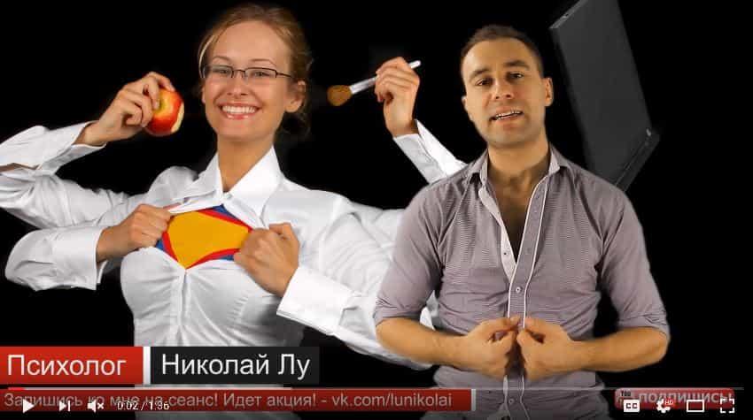Скриншот с видео про тип личности А