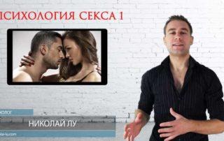 Николай Лу видео скин шот по психологии секса