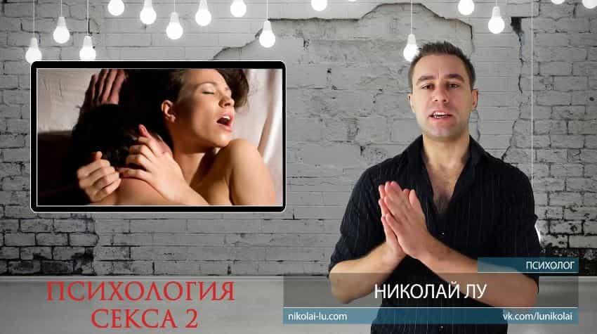 Николай Лу видео скриншот по психологии секса